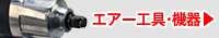 エアー工具・機器.jpg